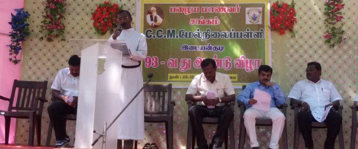 சங்கத்தின் 93 வது ஆண்டு விழா நிகழ்ச்சி 26-12-2016